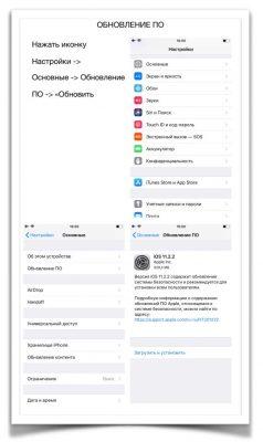 Обновление программного обеспечения Apple