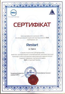 Сертификат Dell