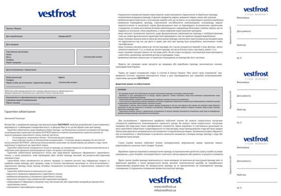 Гарантийный талон Vestfrost - 1