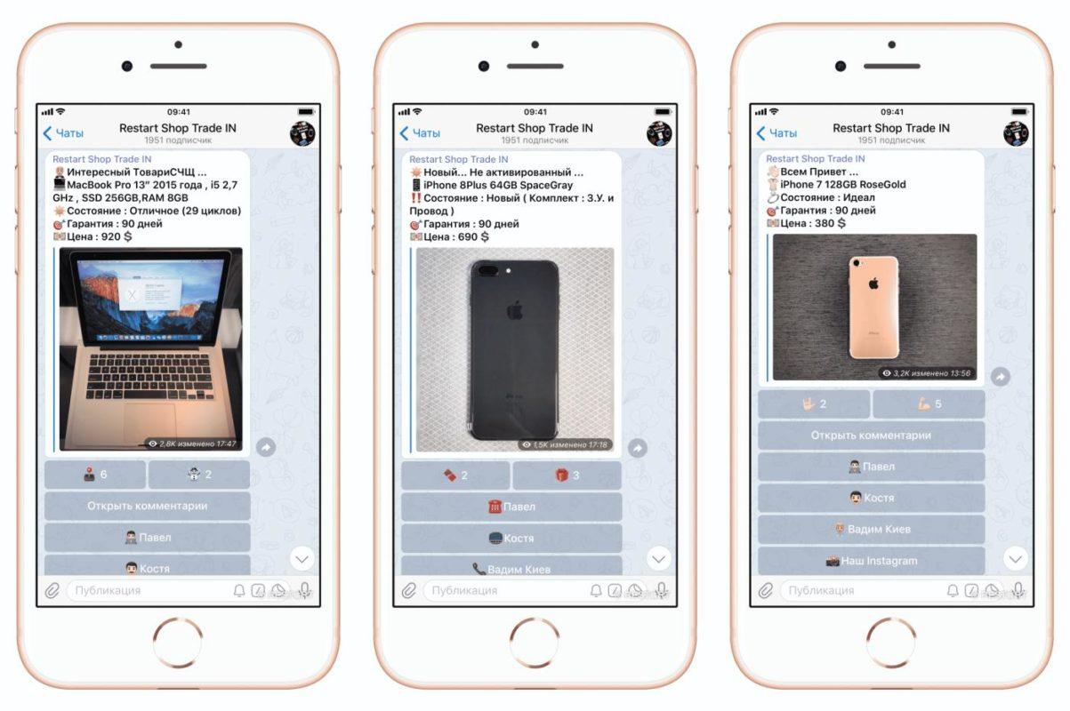 Телеграм канал с лучшими предложениями б/у техники Apple